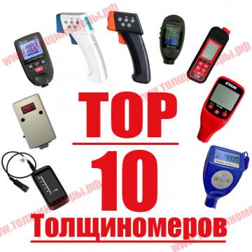 Рейтинг (ТОП-10) лучших толщиномеров в 2020 году